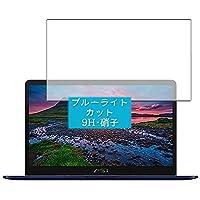 Sukix ブルーライトカット ガラスフィルム 、 ASUS ZenBook Pro UX550VD 15.6インチ 向けの 有効表示エリアだけに対応 ガラスフィルム 保護フィルム ガラス フィルム 液晶保護フィルム シート シール 専用 カット 適用 専用