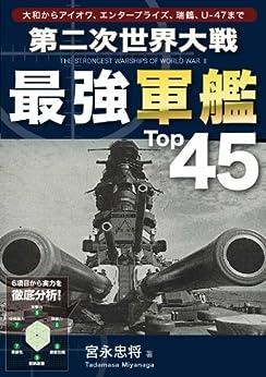 [宮永 忠将]の第二次世界大戦 最強軍艦Top45 Top45シリーズ