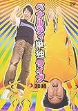 ペナルティ 単独ライブ2004 [DVD]