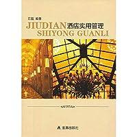 Application in the hotel handles (Chinese edidion) Pinyin: jiu dian shi yong guan li