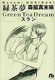 緑茶夢 スラン (小学館文庫)(森脇 真末味)