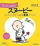 日めくり Everydayスヌーピー 心にしみる言葉(カレンダー・手帳)