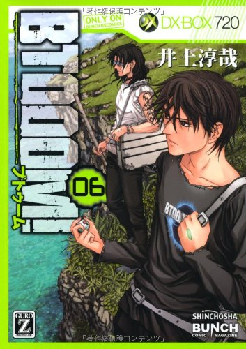 BTOOOM! 6 (BUNCH COMICS) - 井上 淳哉