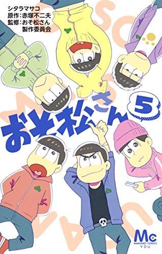 おそ松さん 5 (マーガレットコミックス) - シタラ マサコ, 赤塚 不二夫, おそ松さん製作委員会