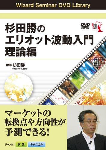 『DVD 杉田勝のエリオット波動入門 理論編 (<DVD>)』のトップ画像