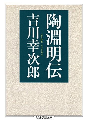 陶淵明伝 (ちくま学芸文庫)
