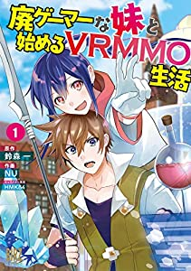 廃ゲーマーな妹と始めるVRMMO生活 (1) 【電子限定おまけ付き】 (バーズコミックス)