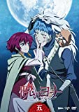 暁のヨナ Vol.5[DVD]