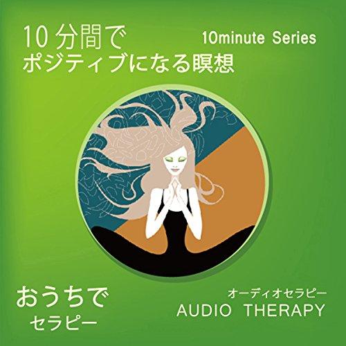 『10分間でポジティブになる瞑想』のカバーアート