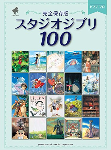 Studio Ghibli piano solo (full storage Edition) 100