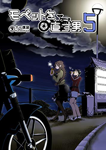 A man who repairs a moped : 5 (kurobokuya e-books) (Japanese Edition)