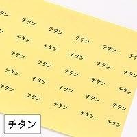 S020 【1000枚】台紙用シール チタン 10×5mm クリア