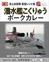 海自潜水艦こくりゅうポークカレー 200g
