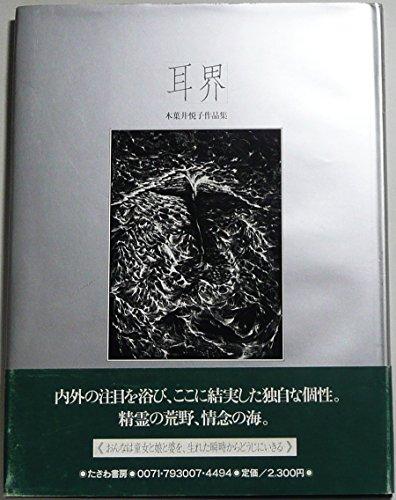 耳界―木葉井悦子作品集 (1979年)の詳細を見る