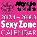 SexyZoneカレンダー 2017.4→2018.3    ジャニーズ事務所公認