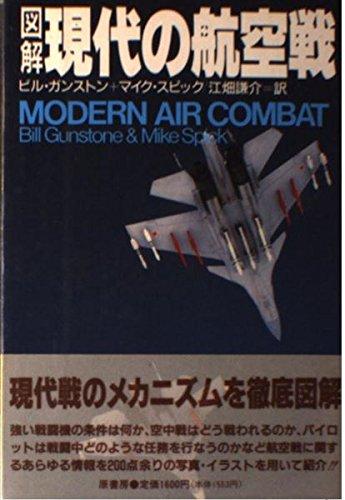 図解 現代の航空戦