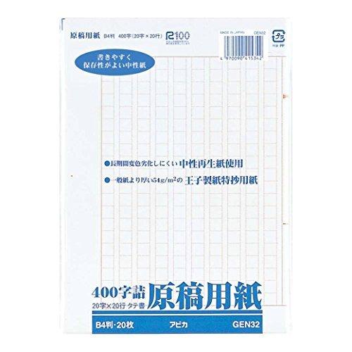 アピカ 原稿用紙 バラ二つ折り400字詰 B4判 GEN32 00066224 【まとめ買い10冊セット】