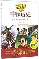 漫话中国历史(29)宋朝,一个屈辱的王朝(上)