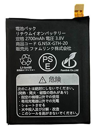 ファムリンク Nexus5x 互換 バッテリー ネクサス5x 互換 バッテリー 極みバージョン