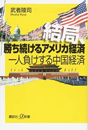 結局、勝ち続けるアメリカ経済 一人負けする中国経済 (講談社+α新書)の詳細を見る