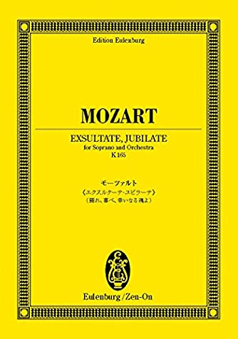 オイレンブルクスコア モーツァルト モテット「エクスルターテ・ユビラーテ」(踊れ、喜べ、幸いなる魂よ)K 165 (オイレンブルク・スコア)