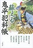 蘇える鬼平犯科帳―池波正太郎と七人の作家