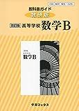 326教科書ガイド数研版 高等学校数学B