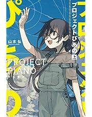 プロジェクトぴあの 上 (ハヤカワ文庫JA)