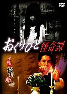 おくりびと怪奇譚  [レンタル落ち] [DVD]