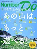 Sports Graphic Number Do  Summer 2013 日本百名山を再発見 (Number PLUS)