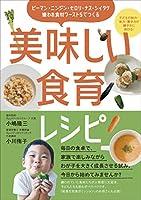 嫌われ食材ワースト5でつくる美味しい食育レシピ 子どもの知力・体力・集中力が健やかに伸びる!