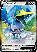 ポケモンカードゲーム PK-S1W-051 ウッウV RR