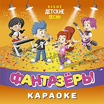 Новые детские песни (Караоке)