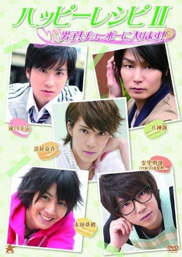 (Variety) - Happy Recipe 2 Danshi!Chubo Ni Hairimasu! [Edizione: Giappone]