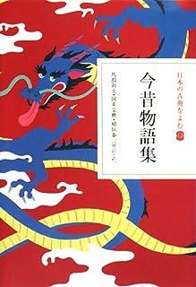 日本の古典をよむ(12) 今昔物語集
