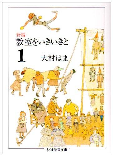 新編 教室をいきいきと〈1〉 (ちくま学芸文庫)の詳細を見る
