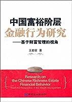 中国富裕阶层金融行为研究(1500加锁)——基于财富管理的视角