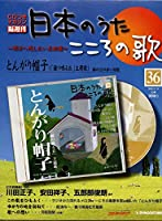 日本のうた こころの歌 CD付きマガジン隔週刊36「とんがり帽子」