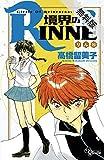 境界のRINNE(2)【期間限定 無料お試し版】 (少年サンデーコミックス)の画像