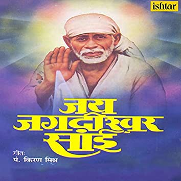Jai Jagadishwar Sai
