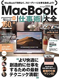 MacBook仕事術! 大全 (ぜったいお得な総まとめ版!)