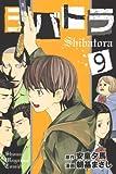 シバトラ(9) (講談社コミックス)