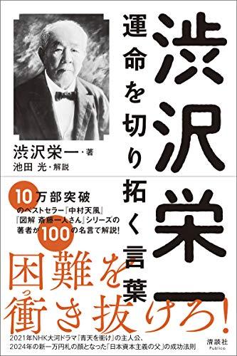 渋沢栄一 運命を切り拓く言葉の詳細を見る