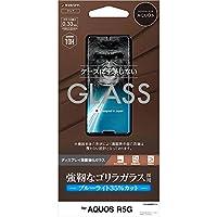 ラスタバナナ AQUOS R5G SH-51A SHG01 フィルム 平面保護 強化ガラス 0.33mm ブルーライトカット ケースに干渉しない ゴリラガラス採用 アクオス 液晶保護フィルム GGE2286AQOR5G