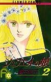 ジュリエットの娘(2) (フラワーコミックス)
