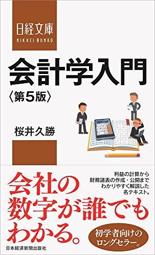 会計学入門〈第5版〉 (日経文庫)
