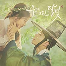 Moonlight Drawn by Clouds Original Soundtrack
