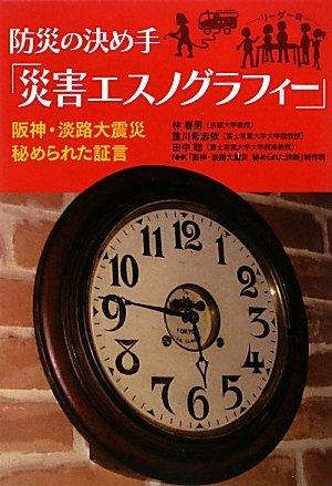 防災の決め手「災害エスノグラフィー」 ~阪神・淡路大震災 秘められた証言