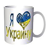 Ich liebe Ukraine-Flagge 33 cl Tasse u302