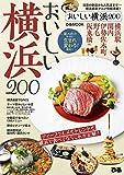 おいしい横浜200 (ぴあ MOOK)